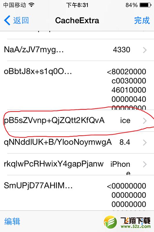 iPhone 4s不降级提升性能图文教程_52z.com