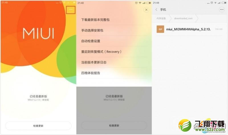 红米Note系统升级miui7刷机教程