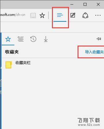 斯巴达edge浏览器去广告教程_52z.com
