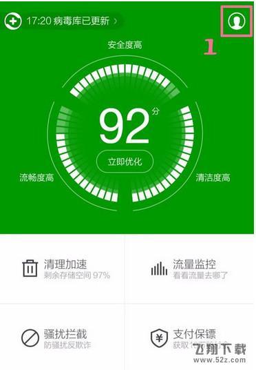 360手机卫士添加白名单教程_52z.com