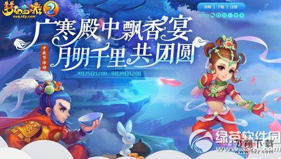 梦幻西游2015中秋节活动