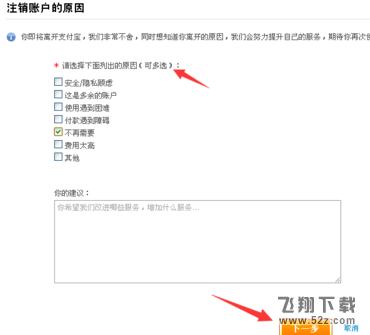 支付宝取消关联账户方法_52z.com