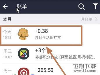 支付宝打赏教程_52z.com
