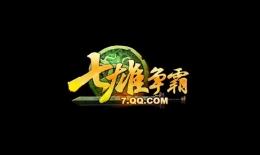 七雄争霸10月23日更新公告