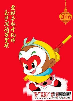 十二生肖2016年猴年运势完整版图片