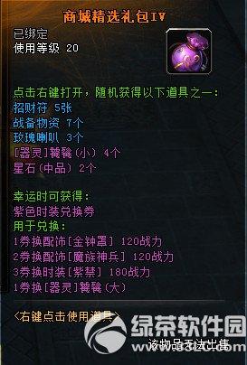 轩辕传奇11月12日更新内容 商城上架新品3