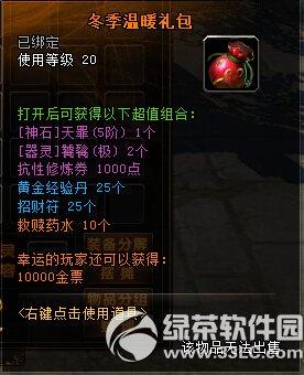 轩辕传奇11月12日更新内容 商城上架新品1