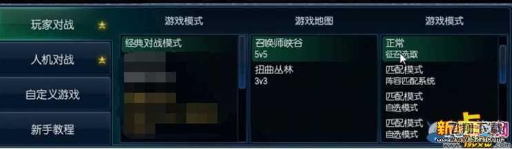 lol匹配征召模式介绍