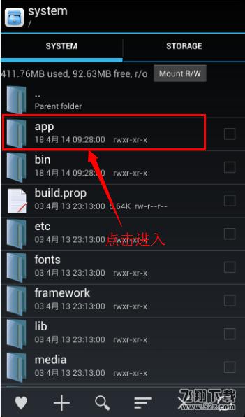 红米note3删除自带软件教程