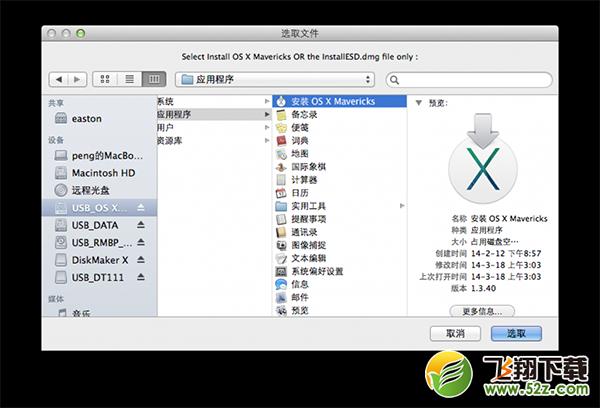 苹果一键制作U盘启动盘教程_52z.com