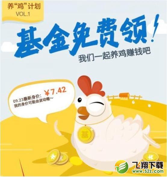 蚂蚁聚宝养鸡提现教程_52z.com