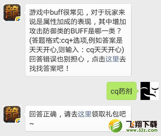 游戏中buff很常见,对于玩家来说是属性加成的表现,其中增加攻击防御类的BUFF是哪一类?