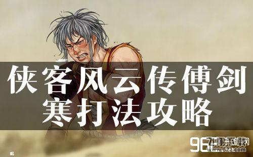侠客风云传傅剑寒打法攻略_52z.com