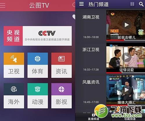 「雲圖TV追劇app」的圖片搜尋結果