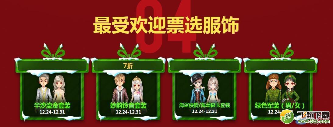 《QQ飞车》圣诞狂欢购