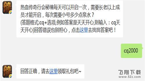 热血传奇1月7日每日一题答案_52z.com