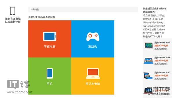 微软中国官方商城以旧换新计划