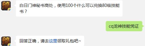 白日门神秘书商处,使用100个什么可以兑换80级技能书? 热血传奇1月23日每日一题
