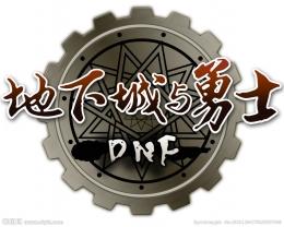 DNF转区申请教程
