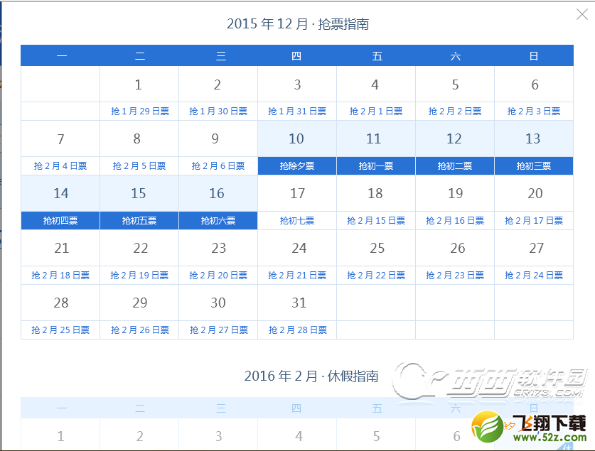 qq浏览器抢2016春节返程票方法_52z.com
