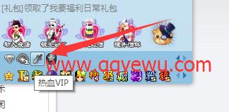 QQ热血VIP图标上线42QB点亮宝剑图标
