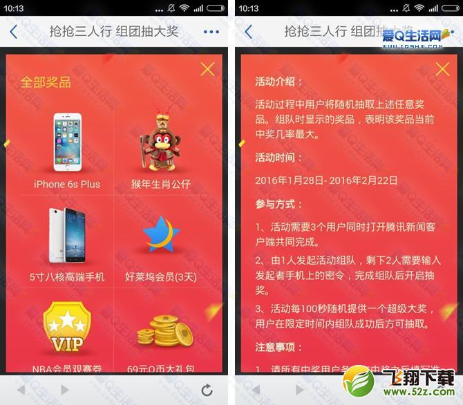 腾讯新闻礼抢抢三人行 抽奖得Q币 好莱坞会员 iPhone等实物-www.iqshw.com