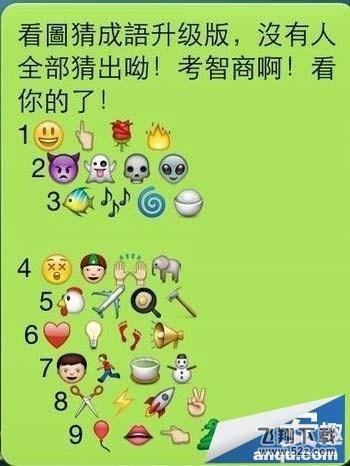微信qq表情猜成语答案看图猜成语所有答案