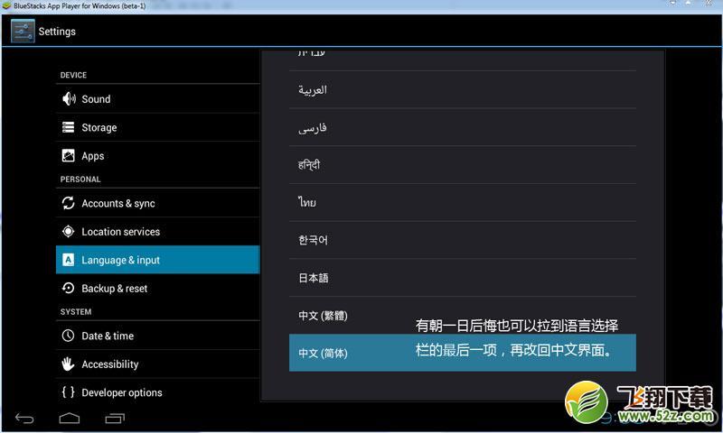 BlueStacks安卓模拟器基础教程_52z.com