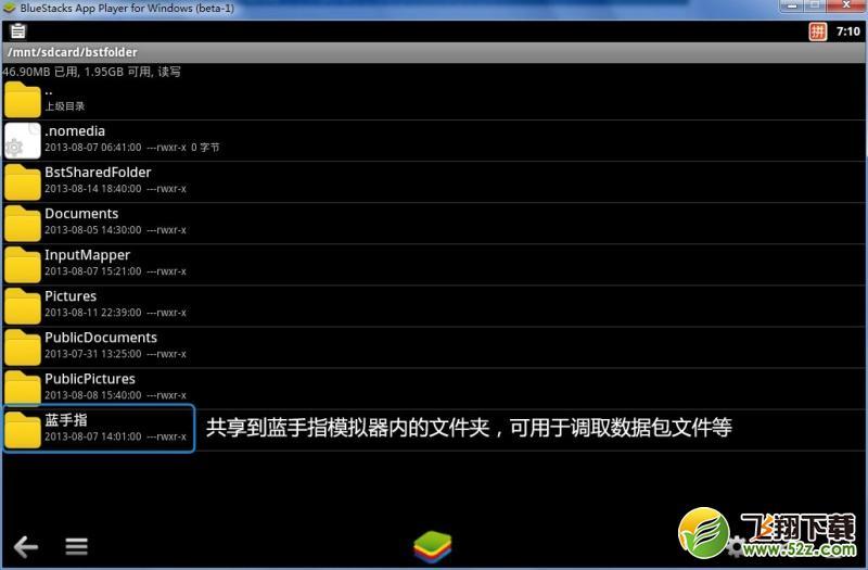 借助给力助手玩转BlueStacks安卓模拟器_52z.com