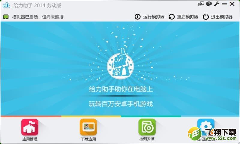 安卓模拟器介绍大全及下载地址_52z.com