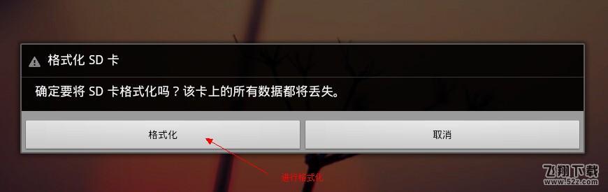 使用给力助手扩展SD卡需格式化SD卡_52z.com
