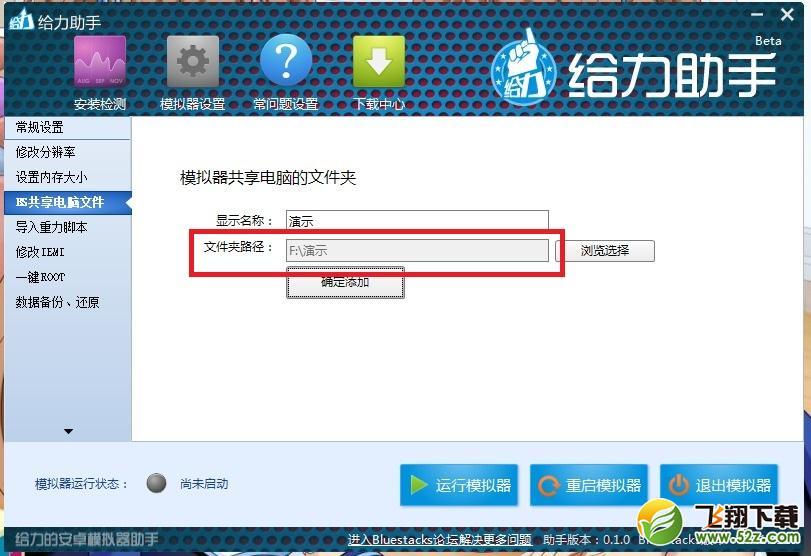 BlueStacks共享文件夹方法_52z.com