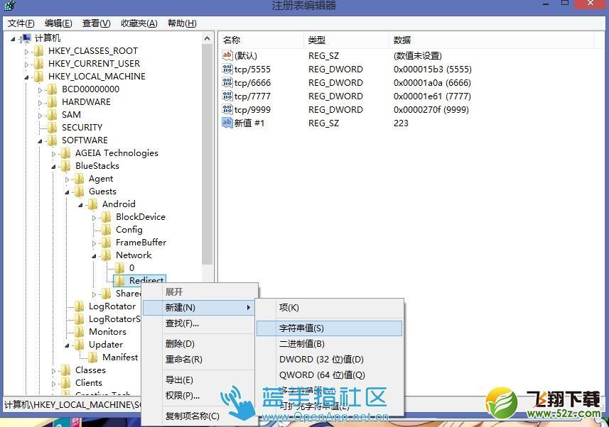 BlueStacks代理上网教程_52z.com