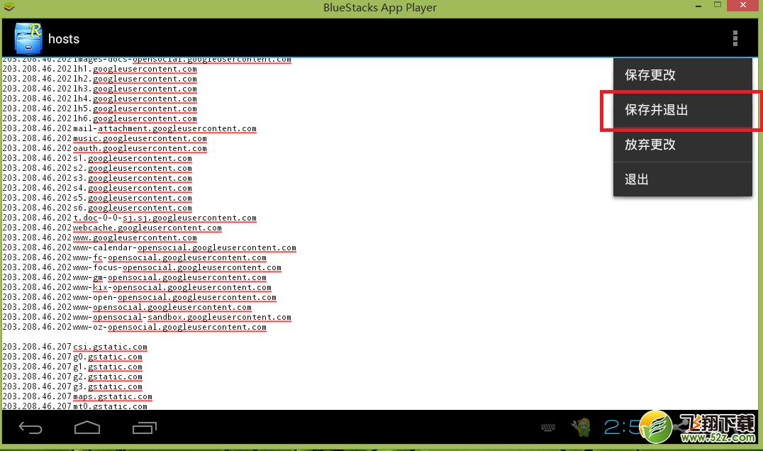 BlueStacks安卓模拟器内部访问谷歌方法_52z.com