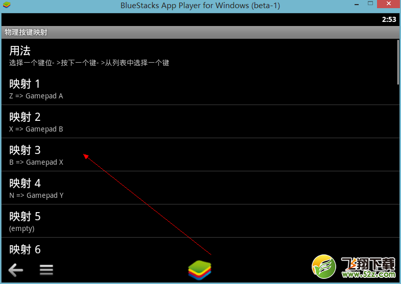 BlueStacks音量键使用教程_52z.com