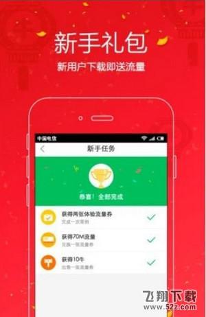流量宝介绍_52z.com