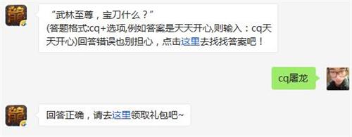 """""""武林至尊,宝刀什么?"""" 热血传奇手机版2月22日每日一题答案"""