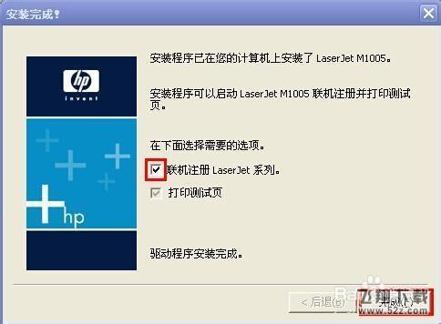 怎么样安装HP1005打印机驱动程序