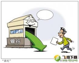 工农中建交五大银行联合宣布:手机转账汇款免费