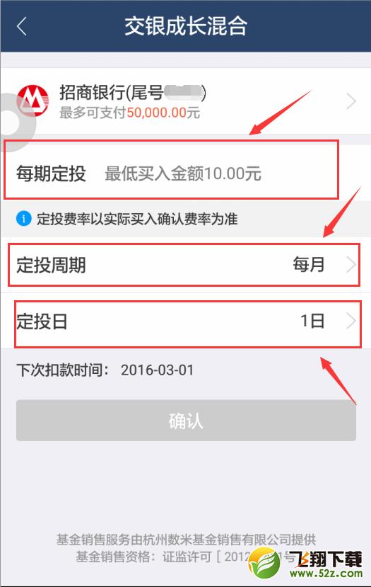 蚂蚁聚宝基金定投图文教程_52z.com