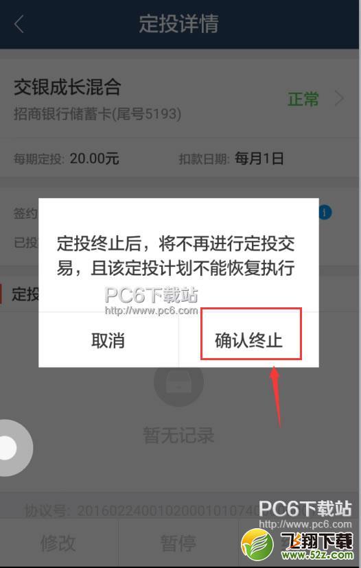 蚂蚁聚宝基金终止定投图文教程_52z.com