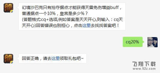 幻境沙巴克只有抢夺据点才能获得天雷免伤增益buff,普通据点一个10%,皇宫是多少%?