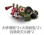 《坦克世界》新兵报道手册活动