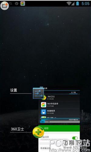 360手机卫士闪切开启方法_52z.com