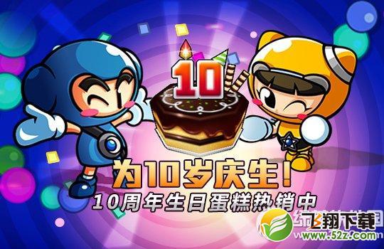 跑跑卡丁车10周年盛典开幕活动 感恩庆生福利爆仓收获快乐2