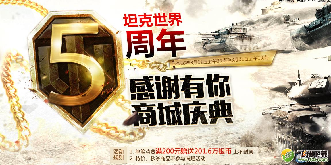《坦克世界》5周年专题活动