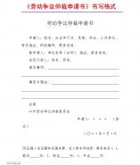 劳动仲裁申请书