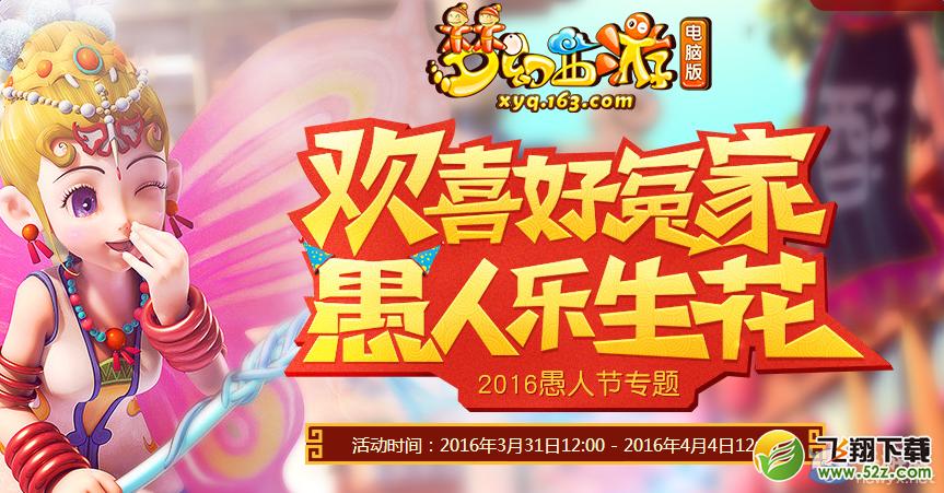 《梦幻西游2》2016愚人节全民齐整蛊活动