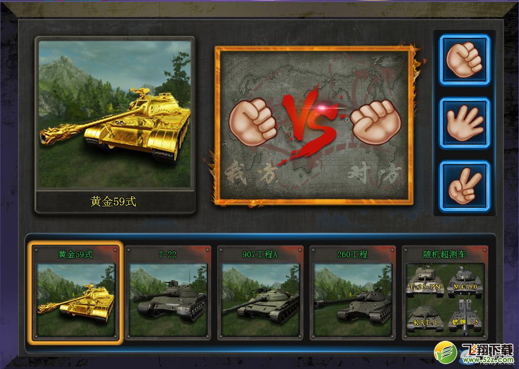 《坦克世界》幸运猜拳活动 坦克抢不停
