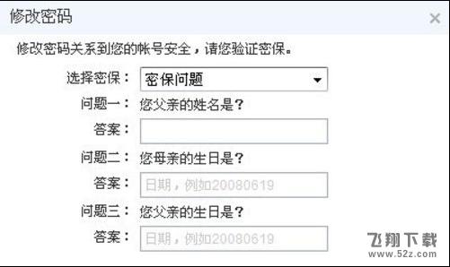 填写密保验证信息